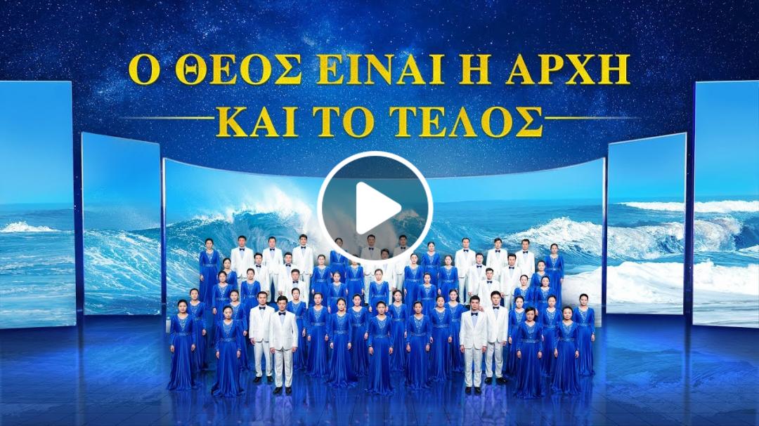 Ο Θεός έχει έρθει και έχει Βασιλέψει   « Κινέζικη Χορωδία 18η παράσταση»