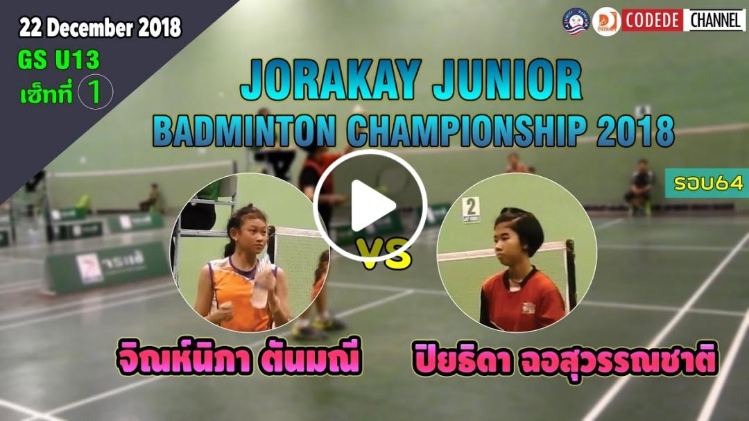 JORAKAY JUNIOR BADMINTON CHAMPIONSHIP 2018(จิณห์นิภา vs ปิยธิดา) GS-U13 เซ็ทที่1 รอบที่64 @22ธ.ค.61