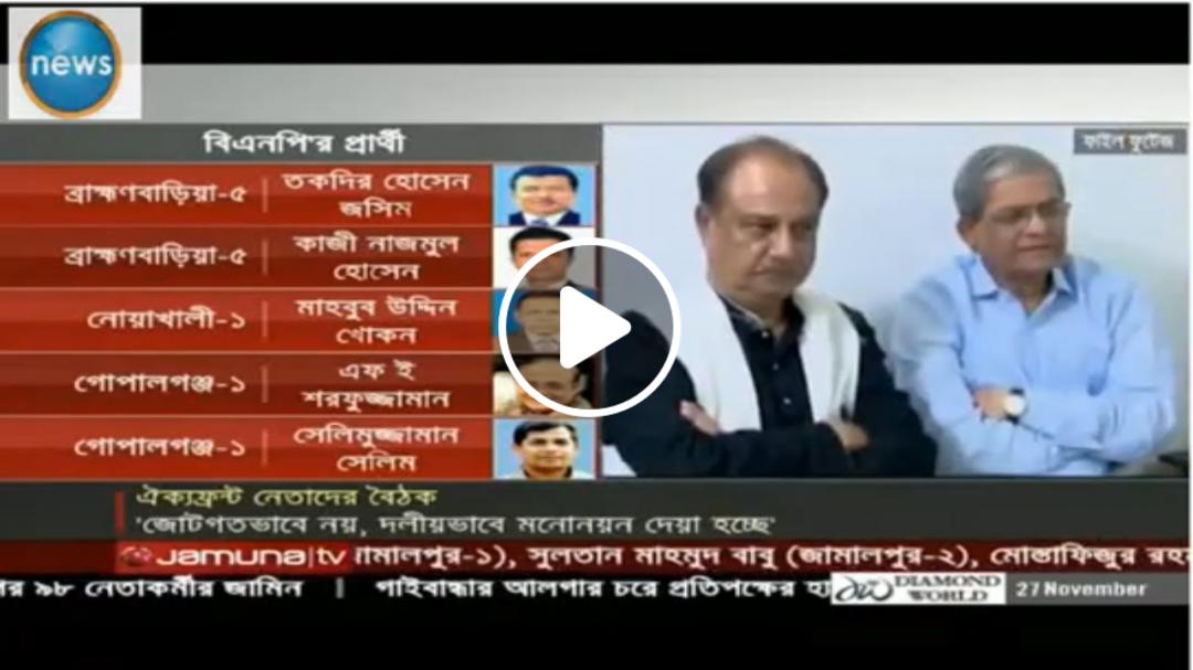 Top Five Bbc Bangla News 24 - Circus