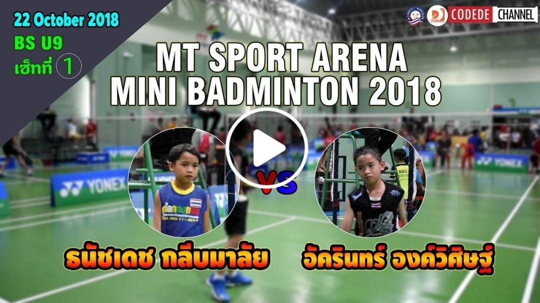 MT Sport Arena Mini Badminton 2018 (ธนัชเดช vs อัครินทร์) BS-U9 เซ็ทที่1 @22ต.ค. 61┃Codede Channel
