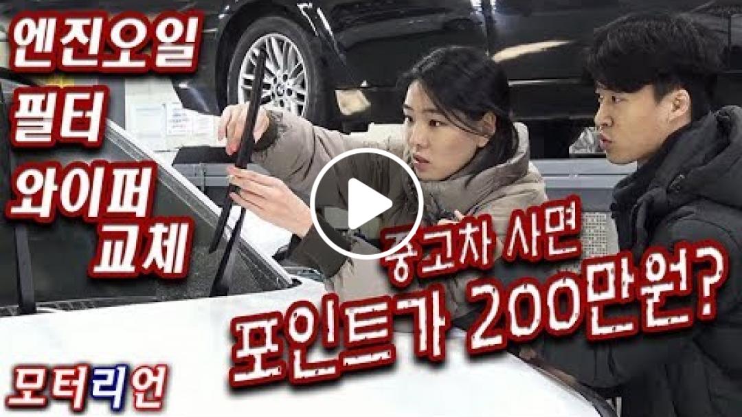 [비정상] 엔진오일, 필터, 와이퍼 정비(feat.김송은, 200만 포인트)
