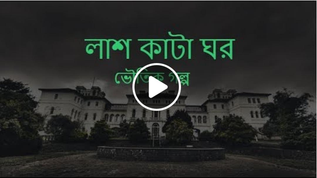 লাশ কাটা ঘর | Lash Kata Ghor | Bangla Bhuter Golpo