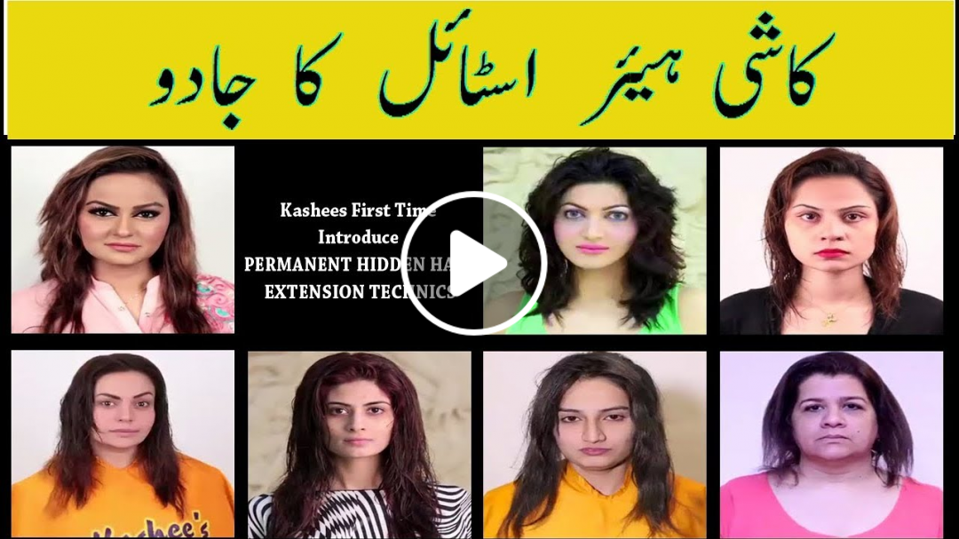 Kashee S Magic Hair Style Kashee S Kashee S Beauty Parlor 2018