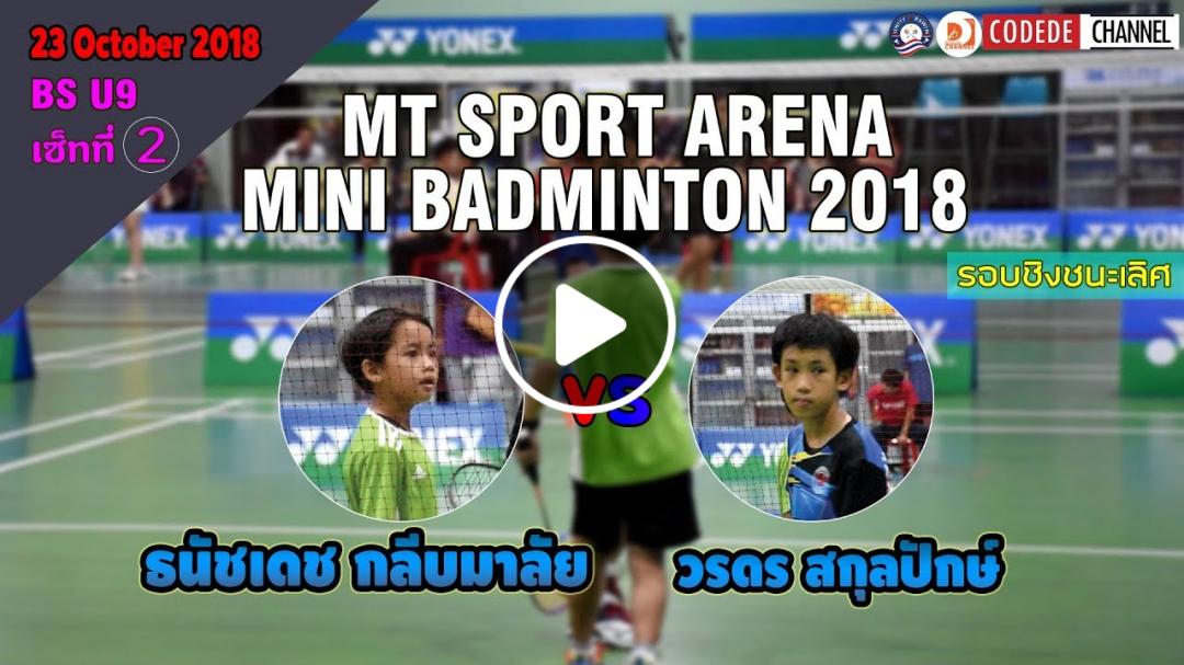 MT Sport Arena Mini Badminton 2018 (ธนัชเดช vs วรดร) BS-U9 เซ็ทที่2 @23 ต.ค. 61┃Codede Channel