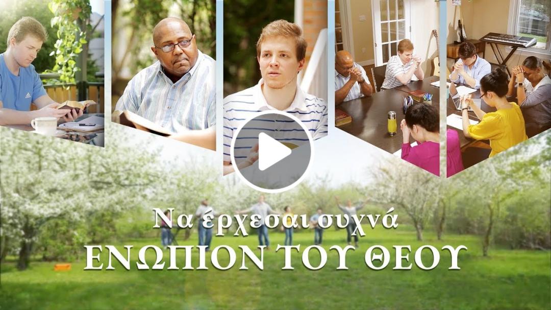 Χριστιανικό μουσικό βίντεο | Να έρχεσαι συχνά ενώπιον του Θεού | Να ζήσετε μέσα στην αγάπη του Θεού