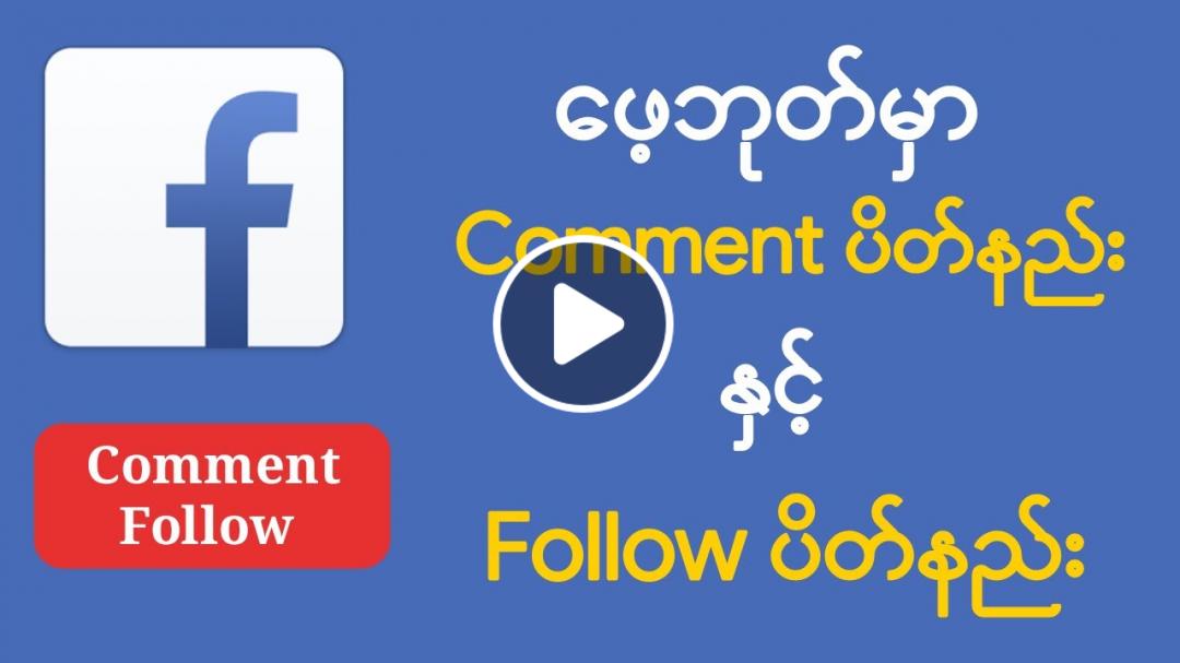 ဖေ့ဘုတ်မှာ Follow ပိတ်နည်း/ Comment ပိတ်နည်း