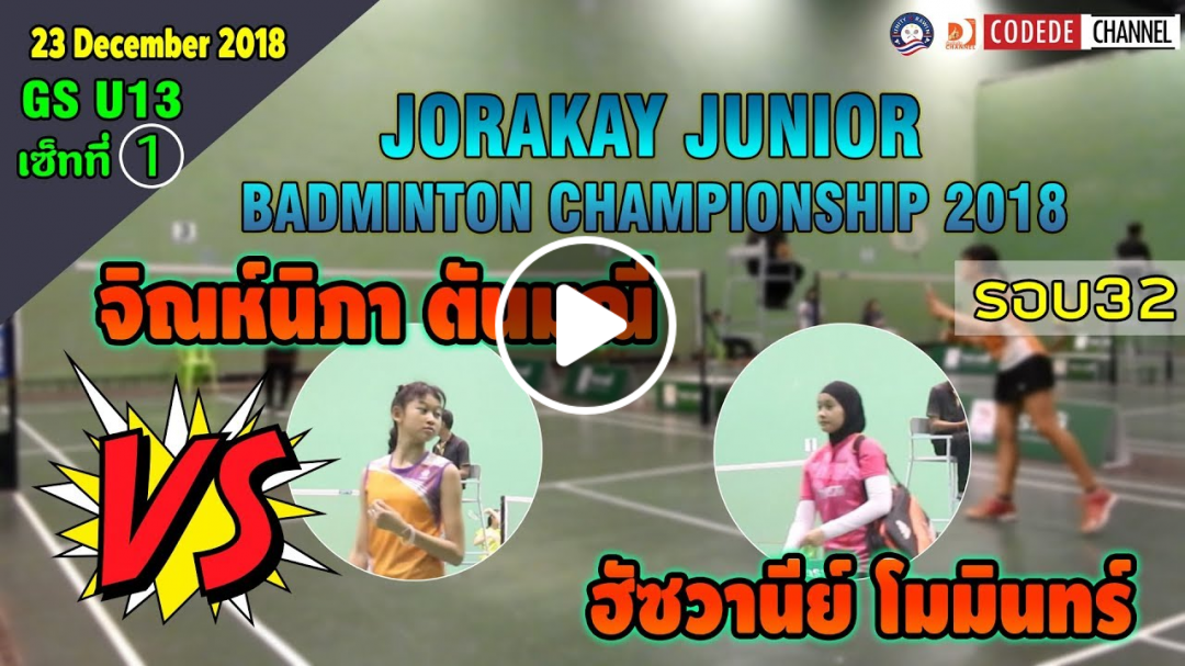 JORAKAY JUNIOR BADMINTON CHAMPIONSHIP 2018(จิณห์นิภา vs ฮัซวานีย์)GS-U13 เซ็ทที่1 รอบที่32 @23ธ.ค.61