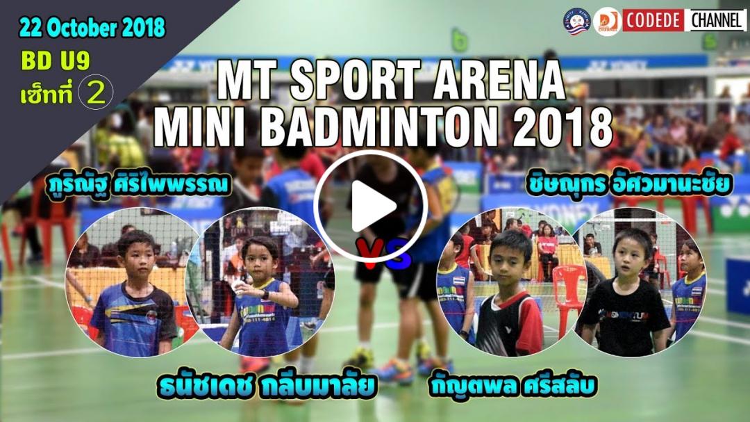 MT Sport Arena Mini Badminton 2018 (ธนัชเดช+ภูริณัฐ vs กัญตพล+ชิษณุกร) BD-U9 เซ็ทที่2 @22 ต.ค. 61