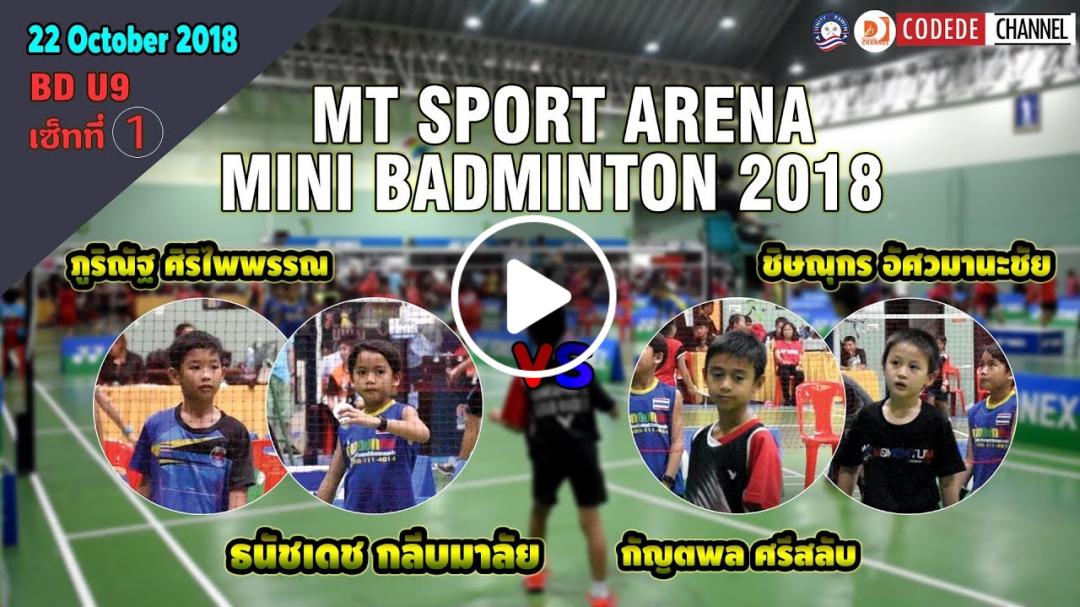 MT Sport Arena Mini Badminton 2018 (ธนัชเดช+ภูริณัฐ vs กัญตพล+ชิษณุกร) BD-U9 เซ็ทที่1 @22 ต.ค. 61