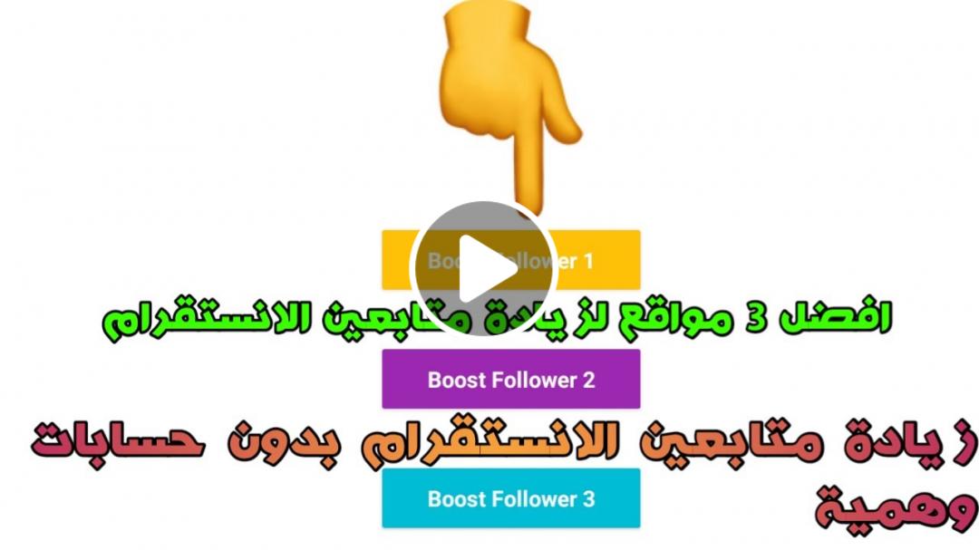3 مواقع زيادة متابعين انستقرام - طرق لزيادة المتابعين في الانستقرام