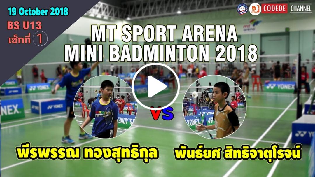 MT Sport Arena Mini Badminton 2018 (พีรพรรณ vs พันธ์ยศ) BS-U13 เซ็ทที่1 @19 ต.ค. 61┃Codede Channel
