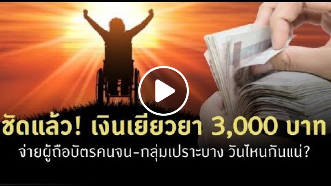 เช็คเลย! เงินเยียวยา 3,000 บาท ผู้รับเงินอุดหนุนบุตร-บัตรคนจน-กลุ่มเปราะบาง ได้เงินวันไหน?