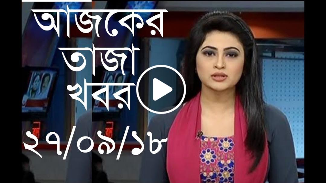 Bd Live Tv News today 27 sep 2018 Bangladeshi news Bangla