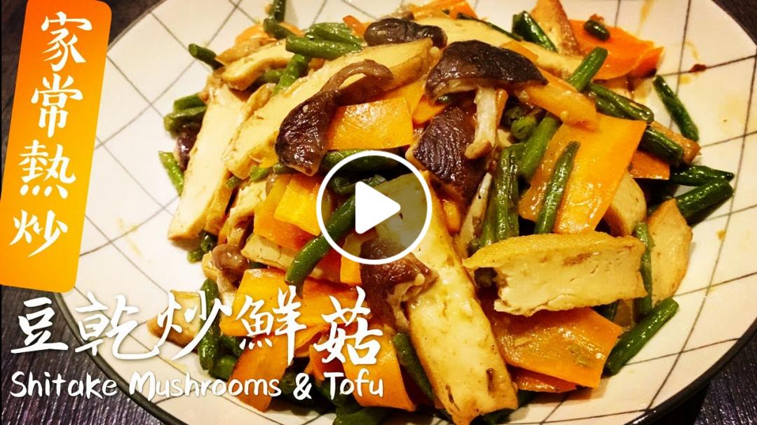 素食Vegan《豆乾炒鮮菇   Stir-fried Shitake Mushrooms with Tofu》家常熱炒,香嫩又有勁道,口感豐富,味道清淡且鮮美。熱騰騰的現炒現吃,香氣十足,簡單好滋味!