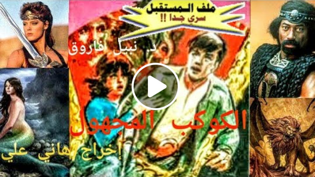 ملف المستقبل الكوكب المجهول د. نبيل فاروق