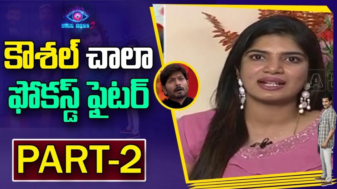 Bigg Boss-2 Telugu Contestant Deepthi Nallamothu about