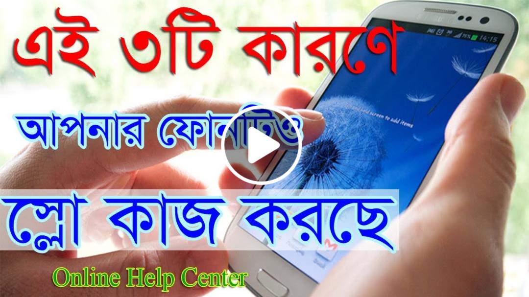 Phone slow problem solution 3 tips bangla online help center| ফোন কখনো স্লো হবে না